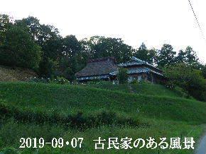 019-09・07 古民家のある風景 (1).JPG