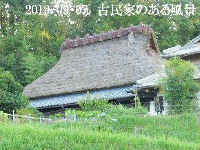 019-09・07 古民家のある風景 (2).JPG