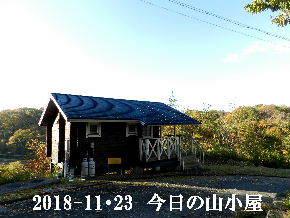 2018-11・23 今日の里山は・・・ (2).JPG