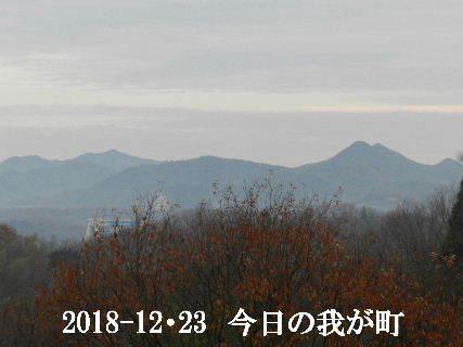 2018-12・23 今日の我が町.JPG