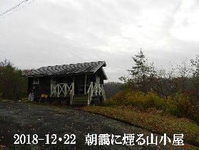 2018-12・23 今日の里山は・・・ (2).JPG