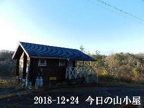 2018-12・24 今日の里山は・・・ (2).JPG