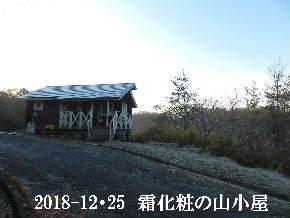2018-12・25 今日の里山は・・・ (2).JPG