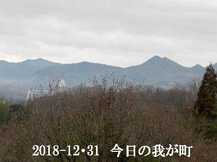 2018-12・31 今日の我が町.JPG