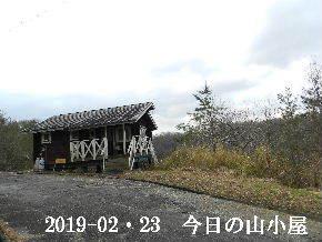 2019-02・23 今日の里山は・・・ (2).JPG