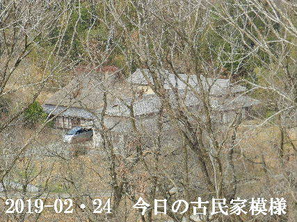 2019-02・24 今日の古民家模様.JPG