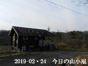 2019-02・24 今日の里山は・・・ (2).JPG