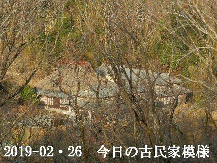 2019-02・26 今日の古民家模様.JPG
