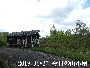 2019-04・27 今日の里山は・・・ (2).JPG