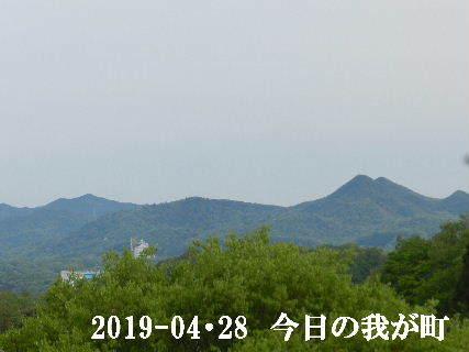 2019-04・28 今日の我が町.JPG