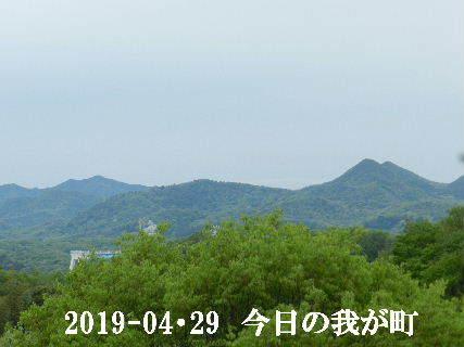 2019-04・29 今日の我が町.JPG