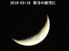 2019-05・09 皐月の夕空に・・・ (1).JPG