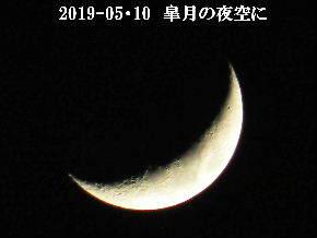 2019-05・09 皐月の夕空に・・・ (2).JPG