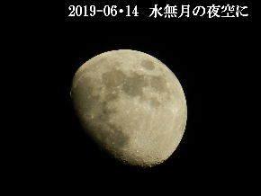 2019-06・14 水無月の夜空に (1).JPG