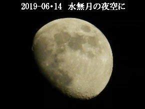 2019-06・14 水無月の夜空に (2).JPG
