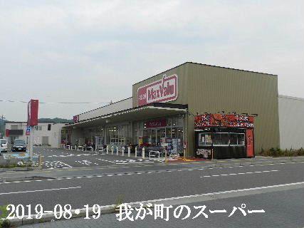 2019-08・19 我が町の建物 (1).JPG