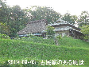 2019-09・03 古民家のある風景 (2).JPG