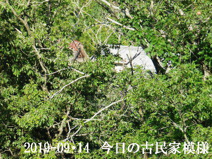 2019-09・14 今日の古民家模様.JPG