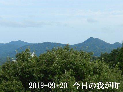 2019-09・20 今日の我が町.JPG