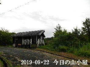 2019-09・22 今日の里山模様・・・ (2).JPG