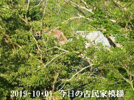 2019-10・01 今日の古民家模様.JPG