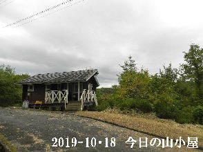 2019-10・18 今日の里山模様・・・ (2).JPG