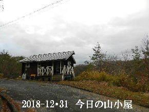 258-12・31 今日の里山は・・・ (2).JPG